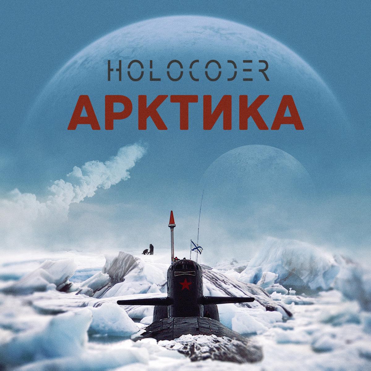 Holocoder - Arktika - Holocoder - Arktika