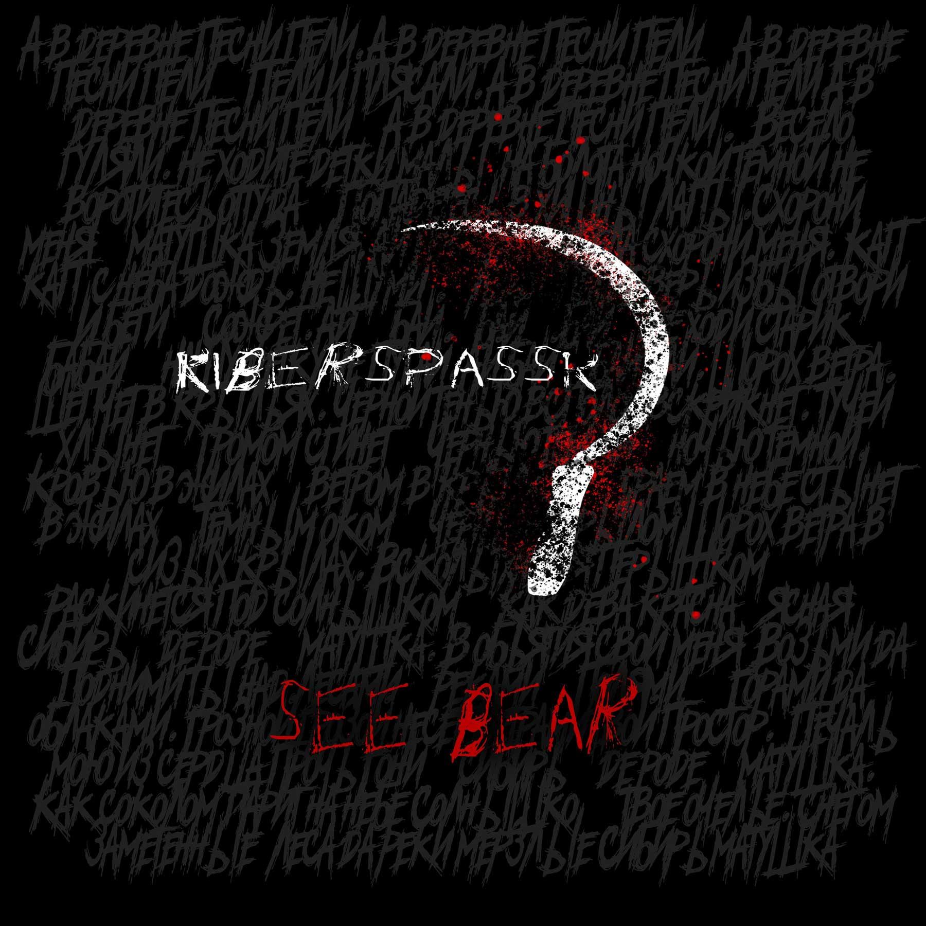 Kiberspassk - See Bear - Kiberspassk - See Bear